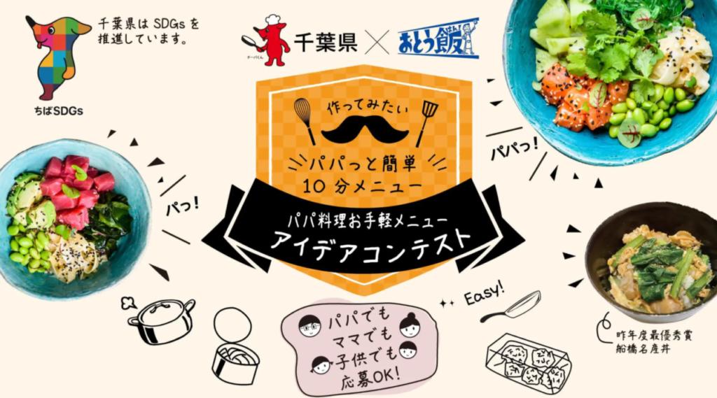 千葉県版おとう飯「パパ料理お手軽メニューコンテスト」