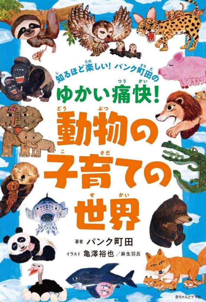 知るほど楽しい!パンク町田のゆかい痛快!動物の子育ての世界